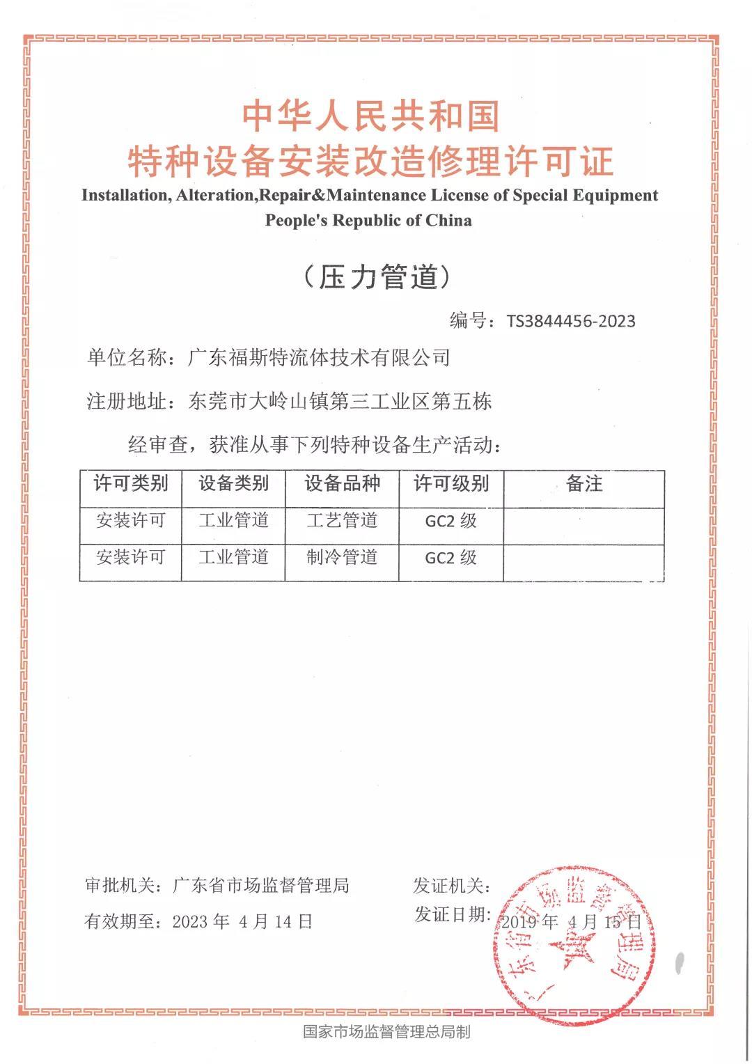 GC2级压力管道安装许可证