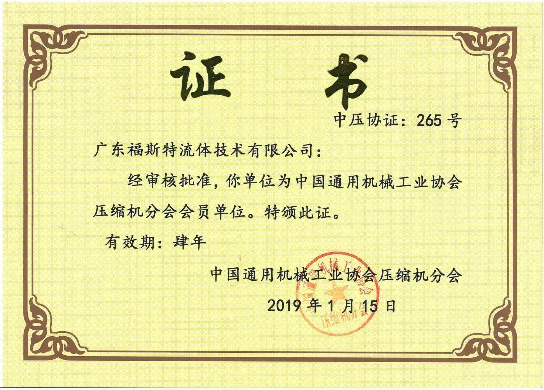 福斯特正式成為中國通用機械工業協會壓縮機分會會員單位!