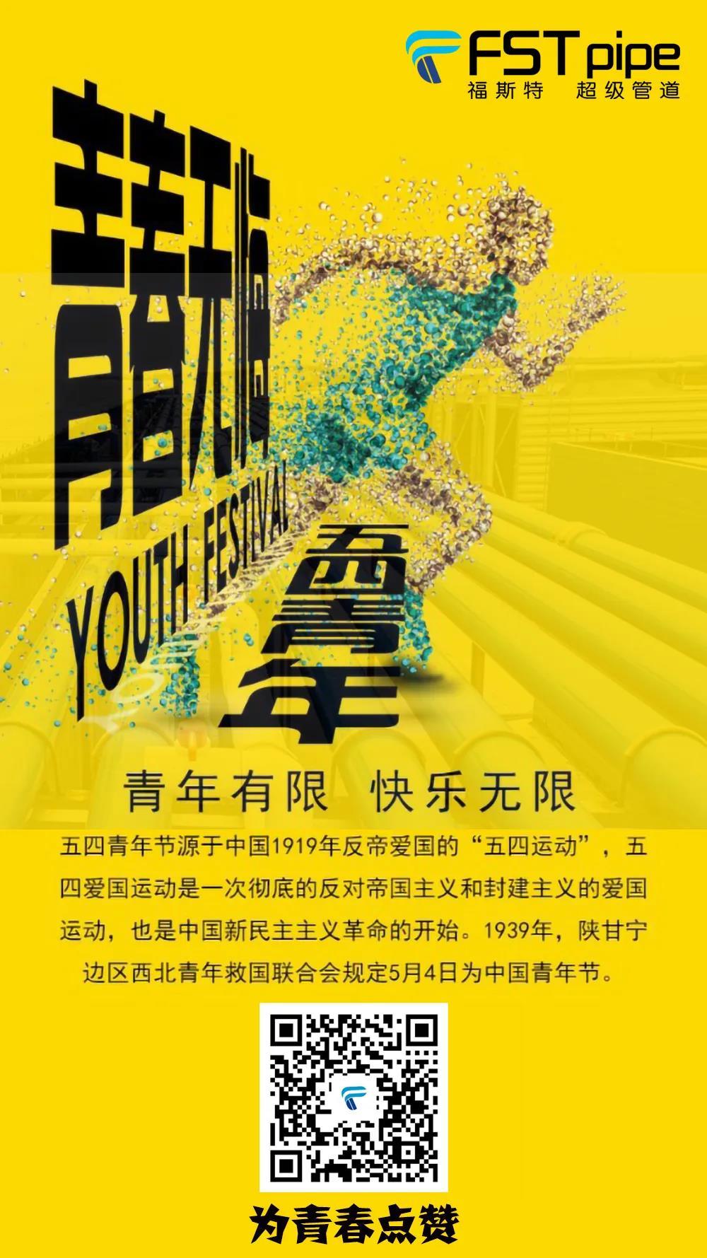 五四青年节,青春的逆行!