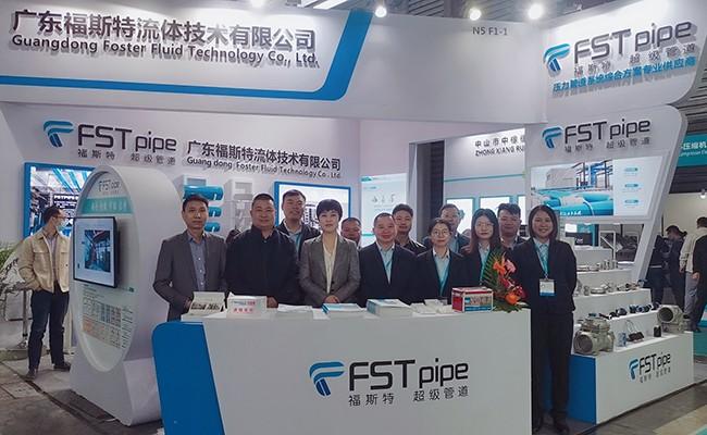 廣東福斯特感謝與您相約上海?ComVac Asia 2020?上海國際壓縮機及設備展覽會