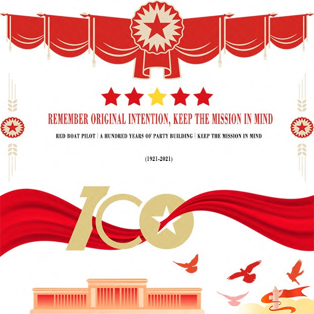 Celebrating the 100th Anniversary of the Founding of the Communist Party | Follow the Party and Build Better