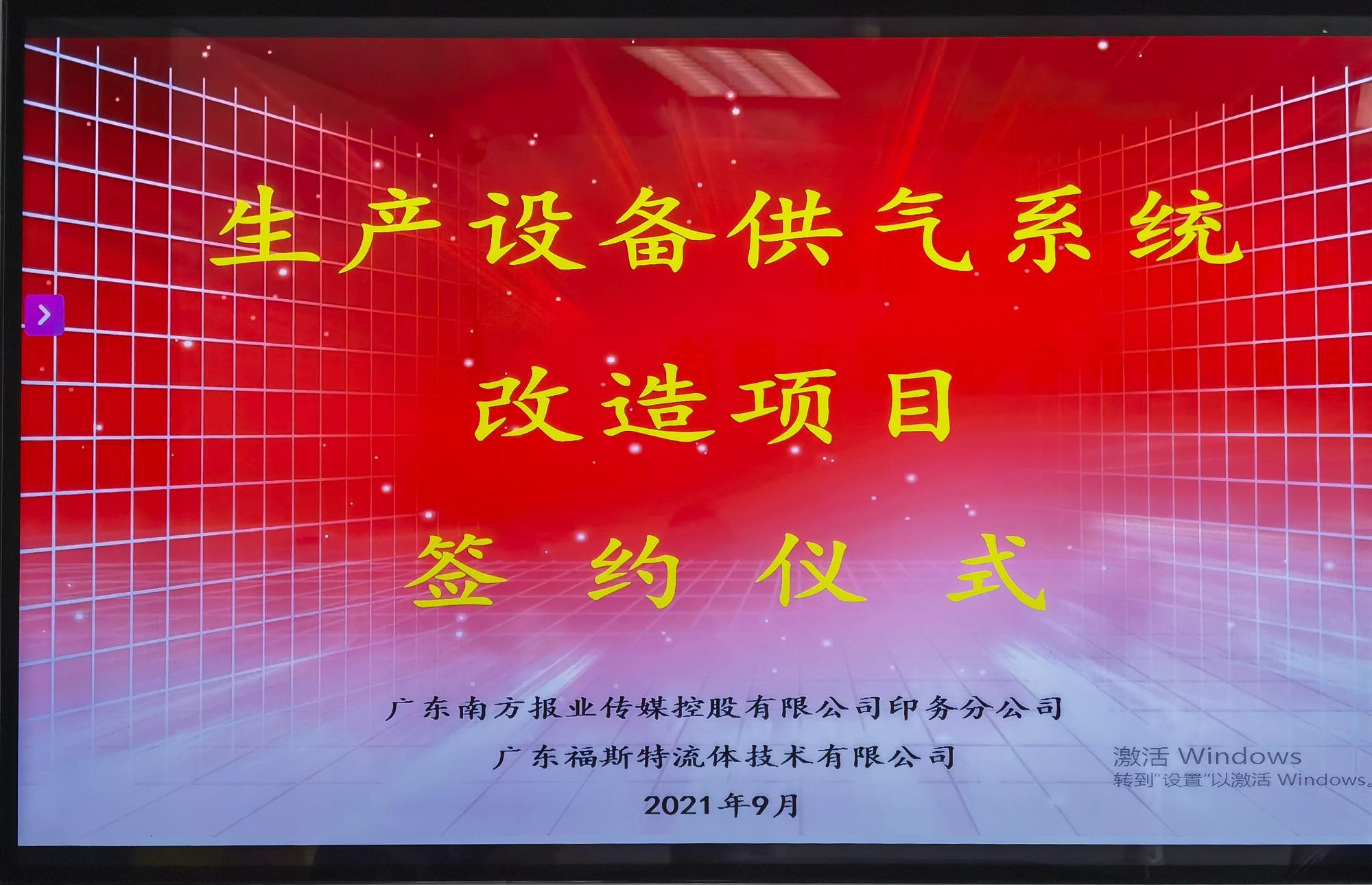廣東福斯特流體技術有限公司與廣東南方報業傳媒控股有限公司舉行簽約儀式
