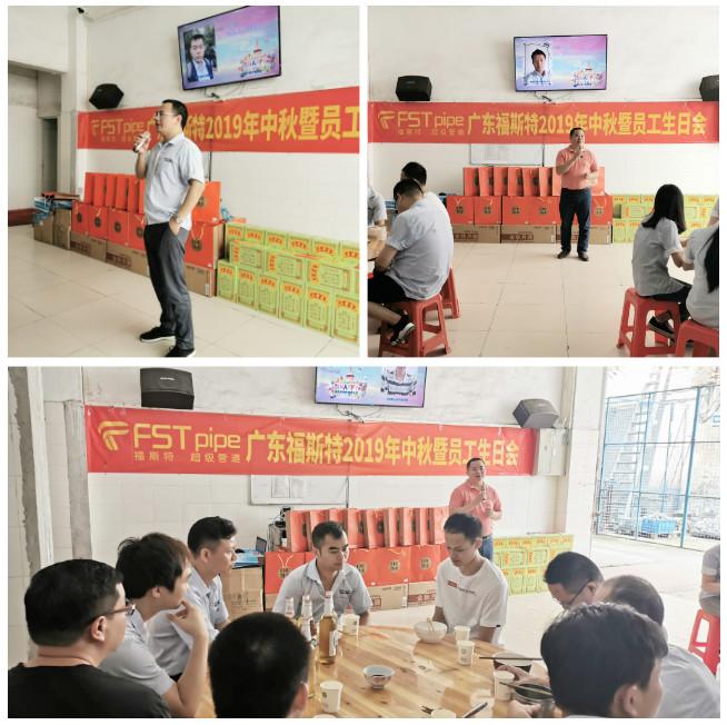 广东福斯特2019年中秋暨员工生日会