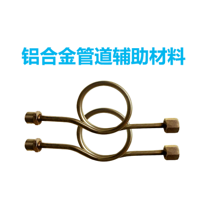 铝合金管道辅助材料