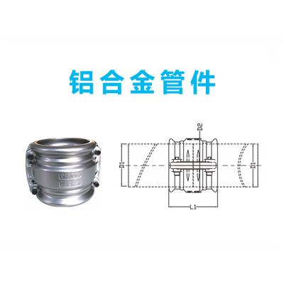 铝合金管件